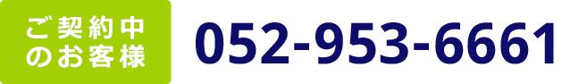 ご契約中のお客様 052-953-6661