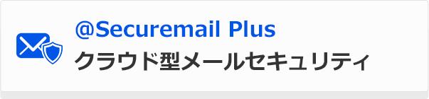 @Securemail Plus クラウド型メールセキュリティ