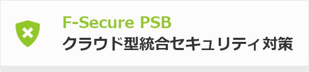 F-Secure PSB クラウド型統合セキュリティ対策