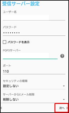 ⑥受信サーバ設定_2
