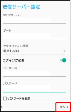 ⑦送信サーバー設定_2