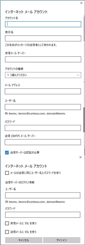 5.インターネットメールアカウント(全部)