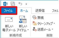 ①ファイル