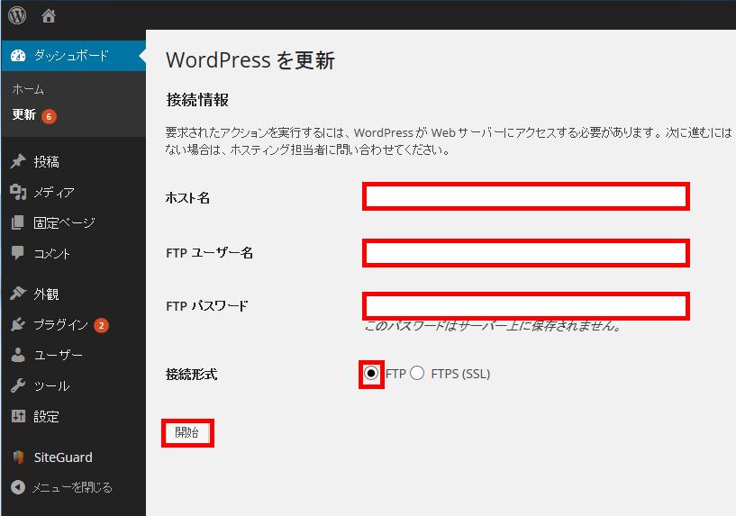 3.WordPress更新