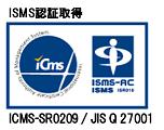 ISMS 認証番号 ICMS-SR0209