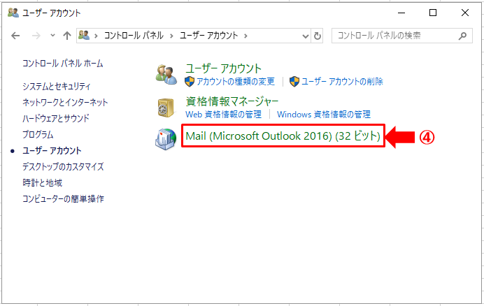 outlook2016_setting02_03