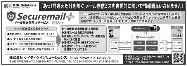s_ケイティケイソリューションズ0215