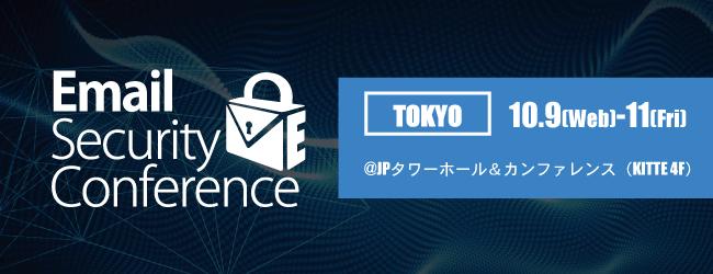 ESC19_650x250_Tokyo